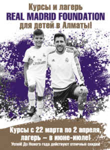 Курсы для детей Real Madrid Foundation