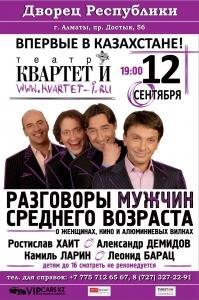 Квартет И в Алматы