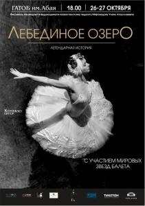 «Лебединое озеро». Звезды мирового балета в Алматы