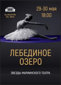 «Лебединое озеро». Звезды Мариинского Театра