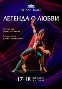 «Легенда о любви» в театре Astana Ballet