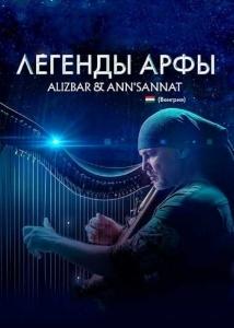 Легенды Арфы в Нур-Султане