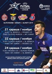 Лига Чемпионов УЕФА по футзалу. Элитный раунд