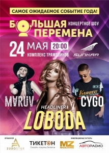 LOBODA, MARUV, CYGO. Грандиозное шоу в Алматы