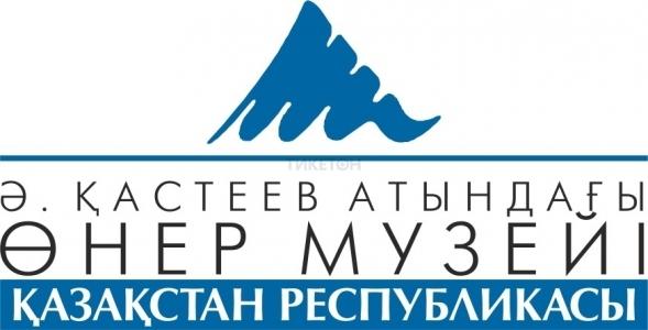 Музей им. А. Кастеева
