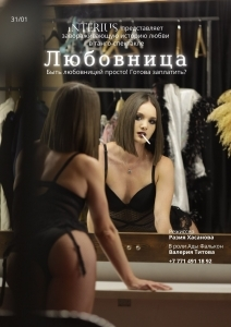 «Mistress» in Almaty