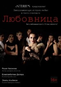 «Любовница» в Алматы
