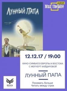 Лунный папа. Кино с Меруерт Кайдаровой