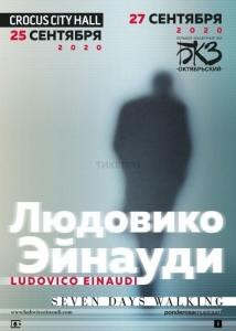 Людовико Эйнауди в Москве 2020