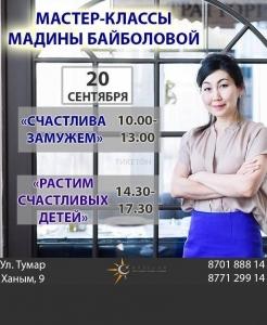 Мастер-классы Мадины Байболовой