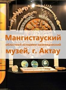 Музей Актау