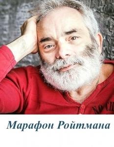 Марафон Ройтмана