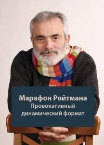 Марафон Ройтмана в Алматы