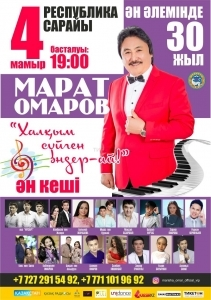 Марат Омаров. Ән әлемінде 30 жыл