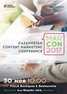 MARCON 2017. Первая в Казахстане конференция по контент-маркетингу