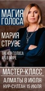«Голос мечты за 4 дня» от тренера голоса № 1 в Мире Марии Струве в Алматы