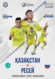 Матч Казахстан - Россия