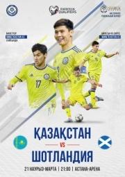Матч Казахстан - Шотландия
