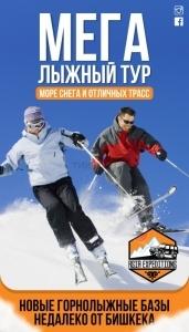 Мега лыжный тур в Кыргызстан