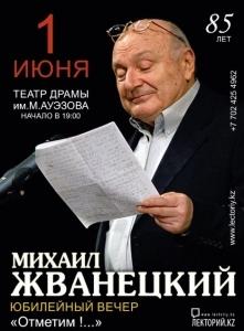 Юбилейный вечер Михаила Жванецкого «Отметим!..»