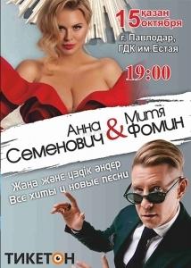 Митя Фомин и Анна Семенович в Павлодаре!