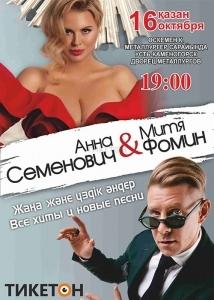 Митя Фомин и Анна Семенович в Усть-Каменогорске