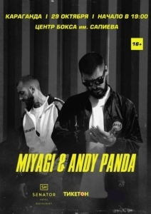 Miyagi & Andy Panda в Караганде