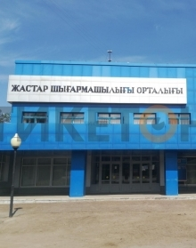 Молодежный творческий центр