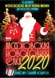 «Московская новогодняя ёлка-2020»