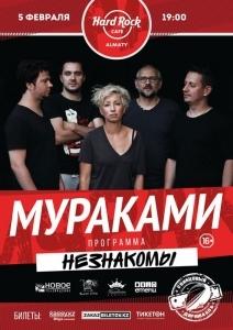 Группа Мураками в Алматы