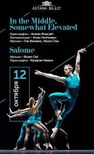 Must see in Astana Ballet