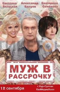 Премьера комедии «Муж в рассрочку» в Нур-Султане