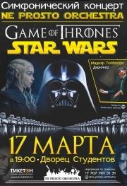 Музыкальное шоу «Звездные войны» & «Игра престолов»