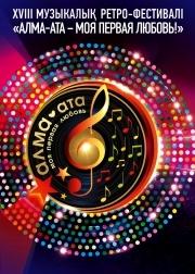 Музыкальный ретро-фестиваль «Алма-Ата – моя первая любовь!»