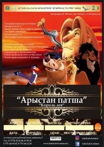 Мюзикл «Арыстан патша»