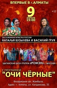 Наталья Бузылёва и Василий Груя «Очи черные»