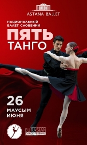 Чувственное, страстное,  виртуозное танго на сцене Astana Ballet