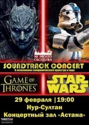 «NE PROSTO ORCHESTRA» представляет: Soundtrack Concert в Нур-Султане