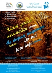 Do not lose hope (EXPO)