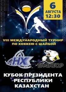 Кубок Президента РК. ХК Нефтехимик - ХК Трактор
