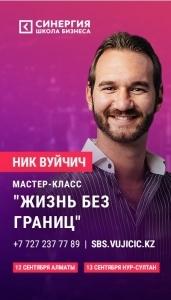 Ник Вуйчич. «Жизнь без границ»