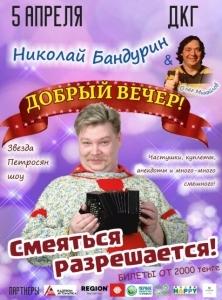 Николай Бандурин и Олег Михайлов в Караганде