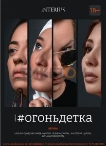 «#Огонь детка» в Алматы