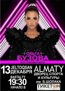 Ольга Бузова в Алматы