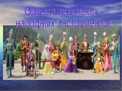 Kazakh folk instruments orchestra
