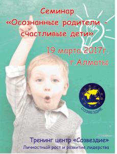 Семинар «Осознанные родители – счастливые дети»