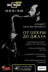 От оперы до джаза. Концерт Евгения Дробота