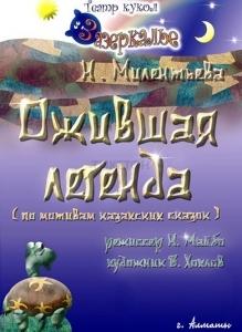 Ожившая легенда (театр Зазеркалье)