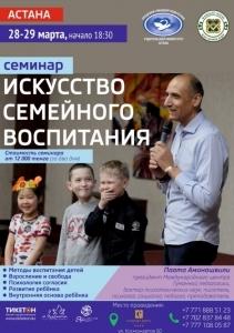 Семинар ПААТЫ АМОНАШВИЛИ «Искусство Воспитания Детей»