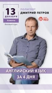 Семинар Дмитрия Петрова в Алматы. Базовый курс английского языка
